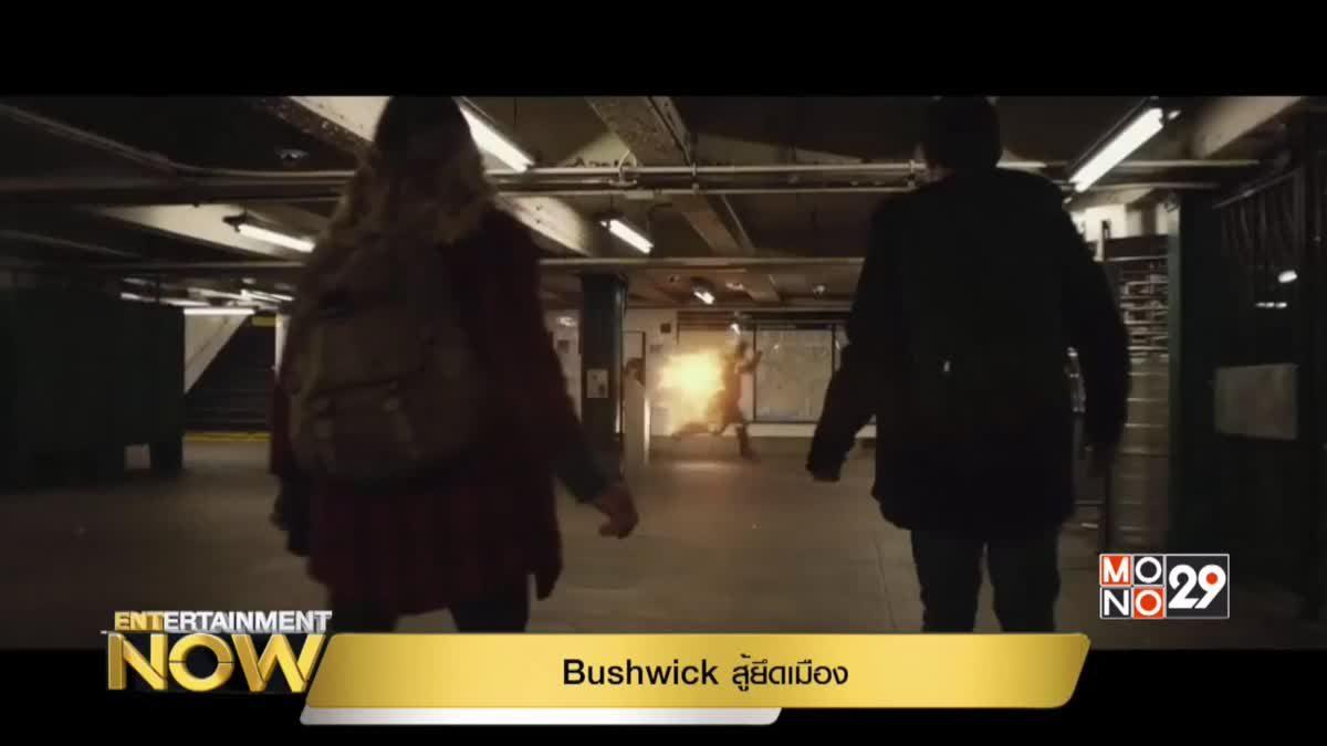 Movie Review : Bushwick สู้ยึดเมือง