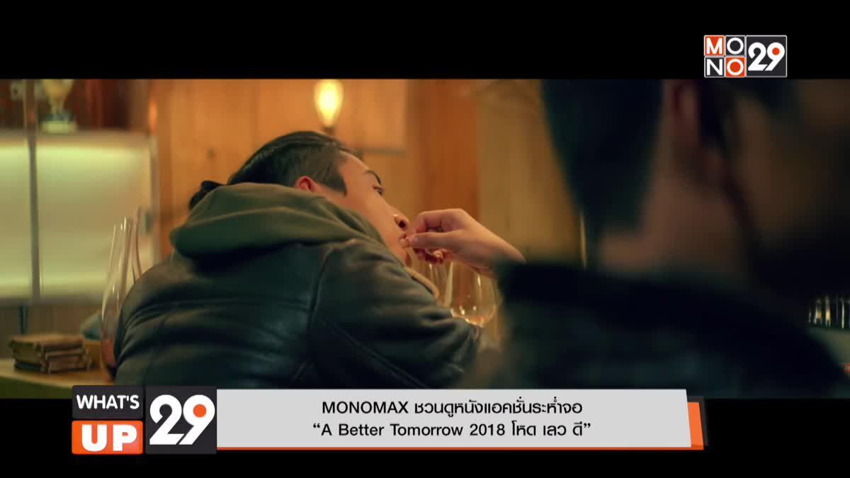 "MONOMAX ชวนดูหนังแอคชั่นระห่ำจอ  ""A Better Tomorrow 2018 โหด เลว ดี"""