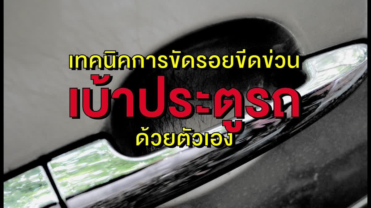 เทคนิคการทำความสะอาดเบ้าประตูรถ ให้ดูใสเหมือนรถใหม่