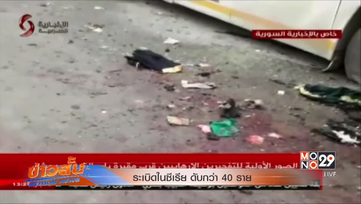 ระเบิดในซีเรีย ดับกว่า 40 ราย