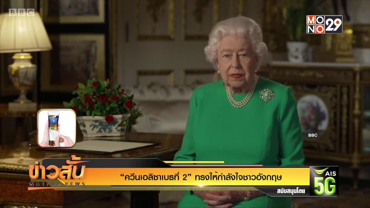 """""""ควีนเอลิซาเบธที่ 2"""" ทรงให้กำลังใจชาวอังกฤษ"""