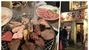 รีวิว บุฟเฟต์เนื้อย่างเตาถ่านหอมๆ ร้าน Eekatei โอซาก้า ประเทศญี่ปุ่น
