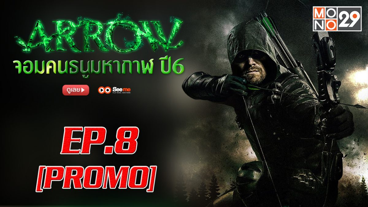 Arrow จอมคนธนูมหากาฬ ปี 6 EP.8 [PROMO]