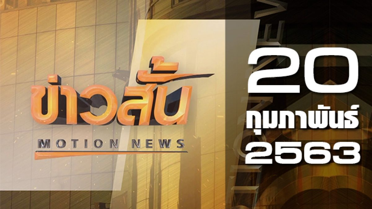 ข่าวสั้น Motion News Break 2 20-02-63