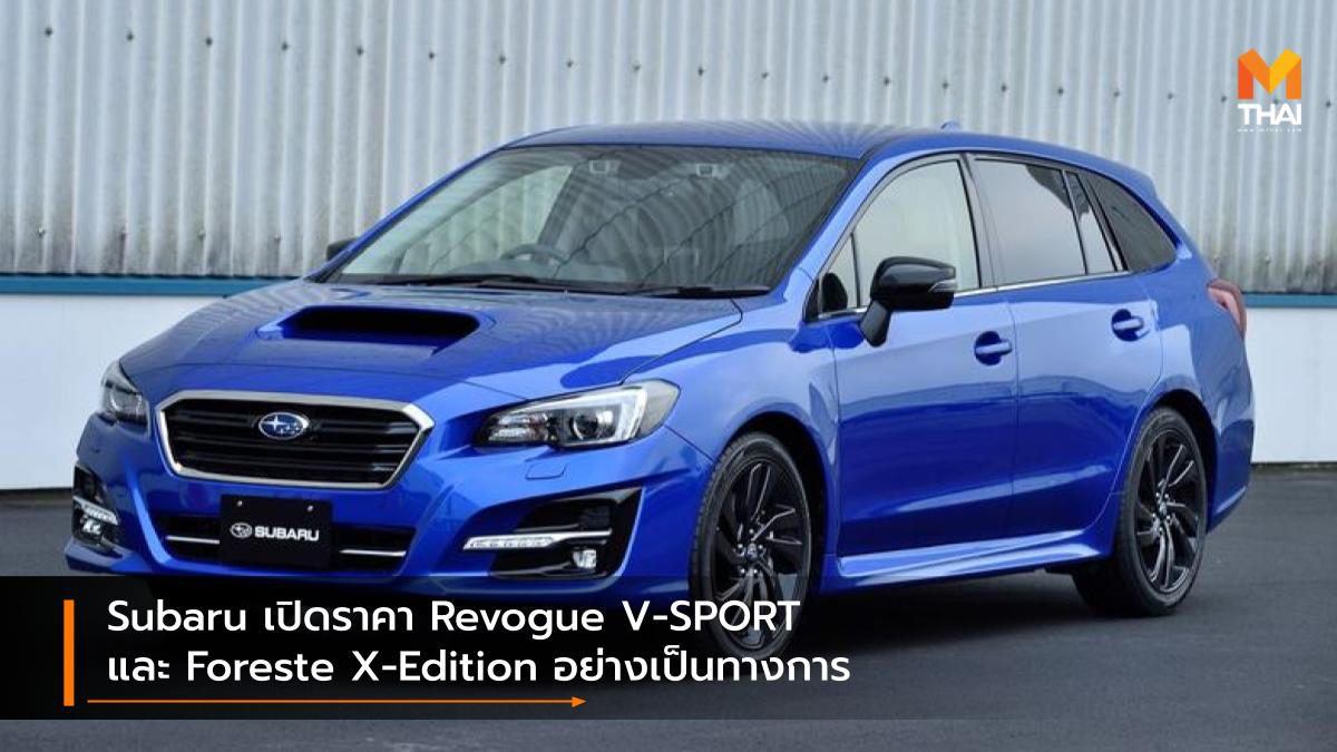 Subaru เปิดราคา Revogue V-SPORT และ Foreste X-Edition อย่างเป็นทางการ