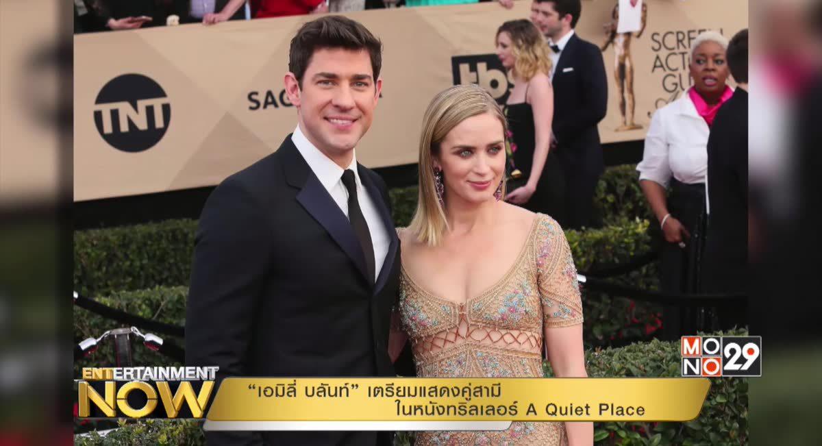 """""""เอมิลี่ บลันท์"""" เตรียมแสดงคู่สามีในหนังทริลเลอร์ A Quiet Place"""