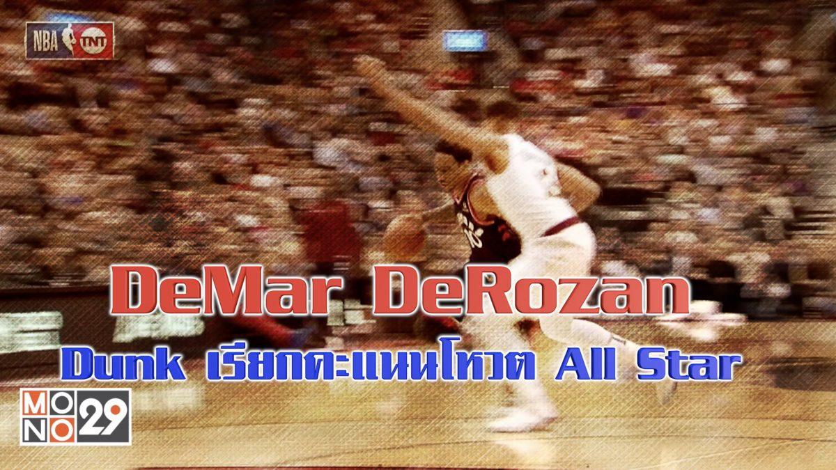 DeMar DeRozan Dunk เรียกคะแนนโหวต All Star