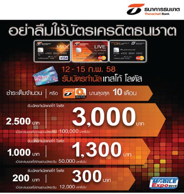promotion-mobileexpo2015-15
