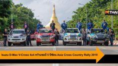 Isuzu D-Max V-Cross 4×4 คว้าแชมป์ 5 ปีซ้อน Asia Cross Country Rally 2019