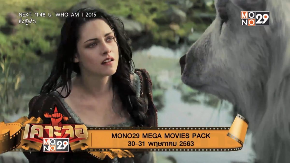 [เคาะจอ 29] MONO29 MEGA MOVIES PACK 30-31 พ.ค. 2563 (30-05-63)