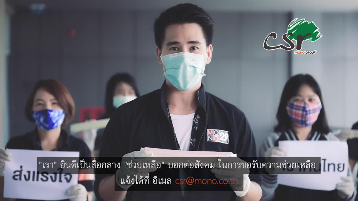 เราคนไทยสู้ไปด้วยกัน