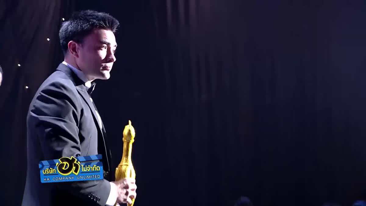 บริษัท ฮา ไม่จำกัด | Ha Awards 2016 Part 2-1 ม.ค. 60 [FULL]