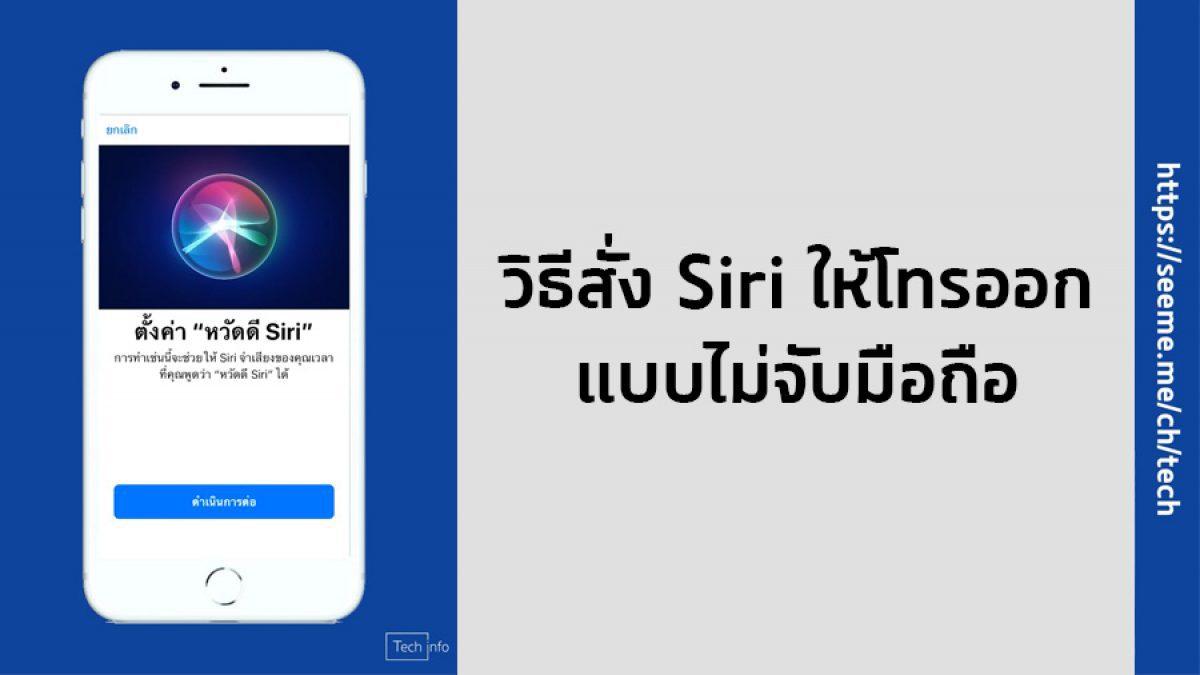 วิธีสั่งการ Siri ให้โทรออกโดยไม่ต้องจับมือถือไว้ใช้ยามฉุกเฉิน