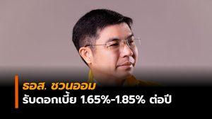 ธอส. ชวนออมกับ 3 บัญชีเงินฝากดอกเบี้ยสูง 1.65%-1.85 % ต่อปี