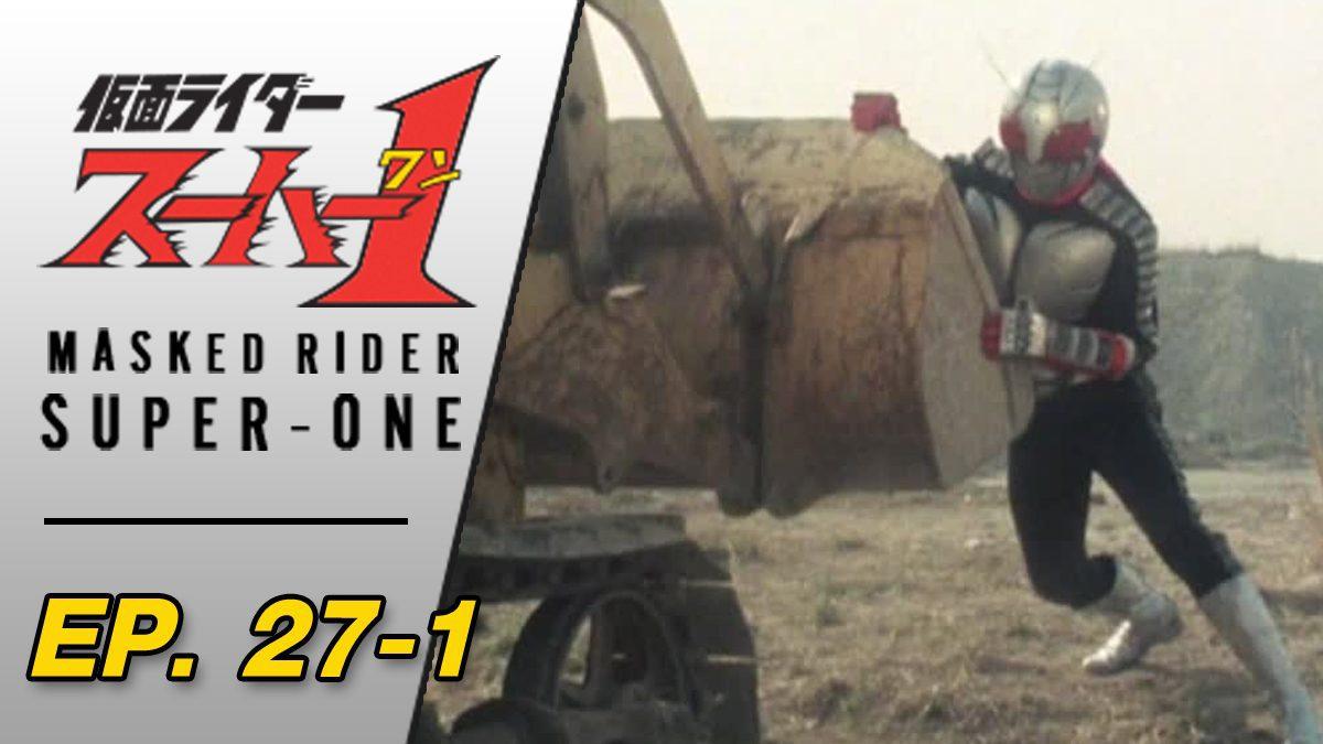 Masked Rider Super One ตอนที่ 27-1
