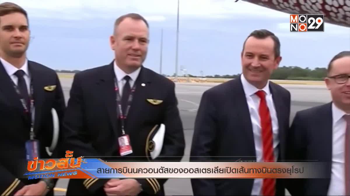 สายการบินนควอนตัสของออสเตรเลียเปิดเส้นทางบินตรงยุโรป