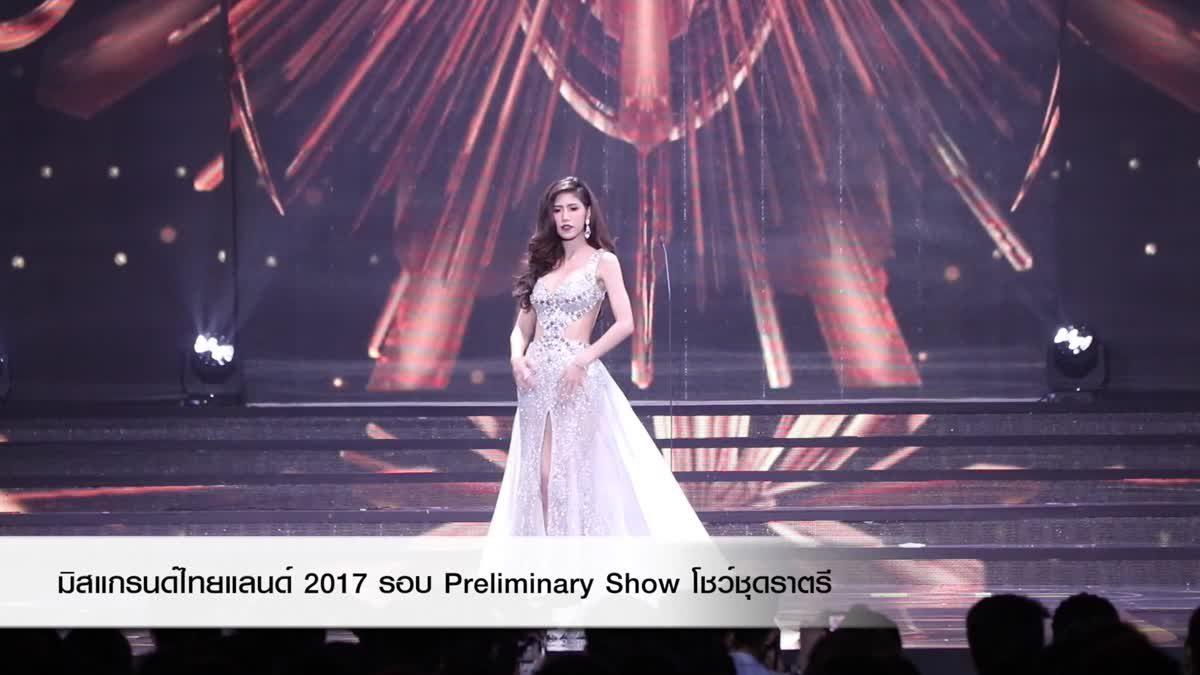 สาวงามในชุดราตรี สวยสะกดตรึงใจผู้ชม บนเวทีประกวดมิสแกรนด์  รอบ Preliminary Show