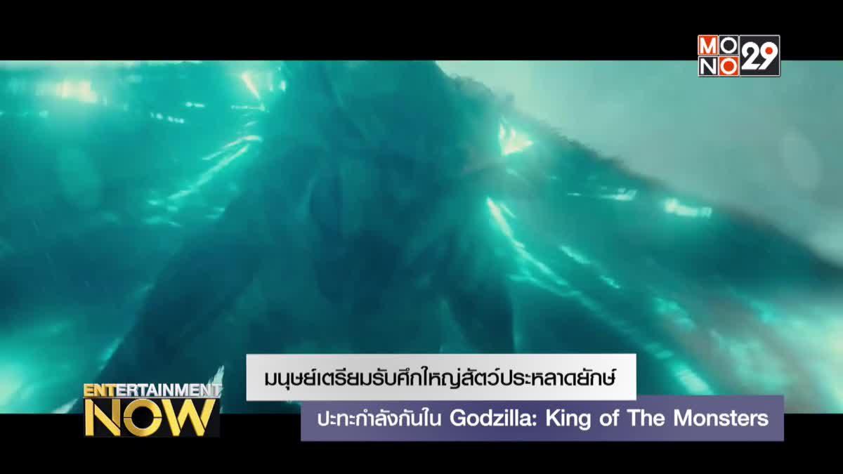 มนุษย์เตรียมรับศึกใหญ่สัตว์ประหลาดยักษ์ปะทะกำลังกันใน Godzilla: King of The Monsters