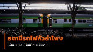 สถานีรถไฟหัวลำโพง เงียบเหงา ไม่เหมือนเช่นเคย