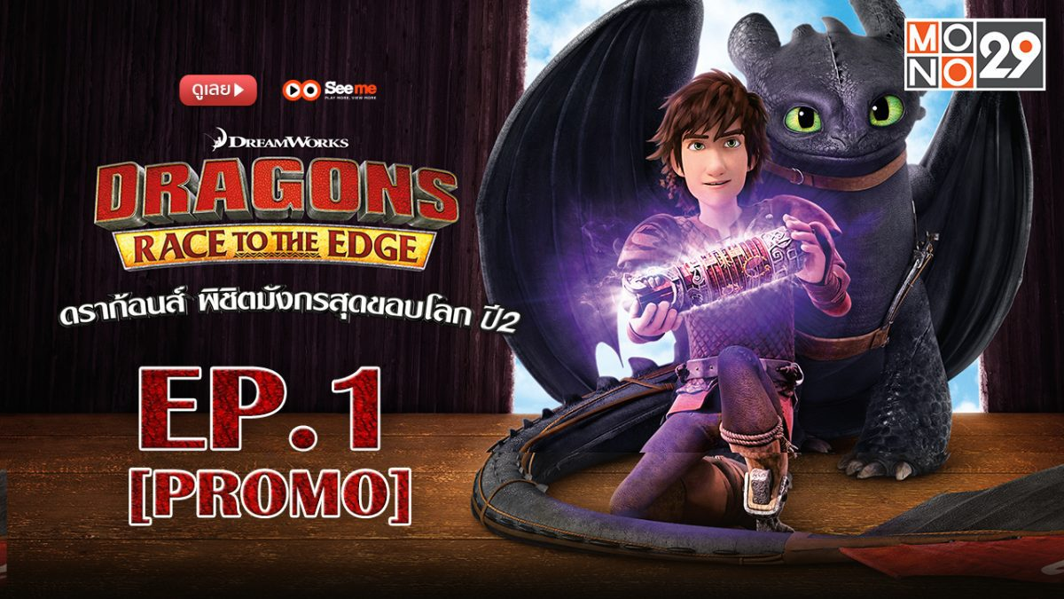 Dragons: Race to the Edge ดราก้อนส์ พิชิตมังกรสุดขอบโลก ปี 2 EP.1 [PROMO]