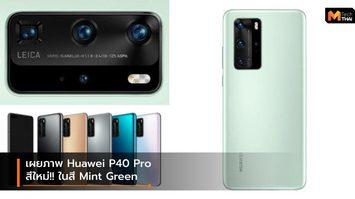 เผยภาพ Huawei P40 Pro โชว์สีใหม่ในสีเขียวมิ้นต์