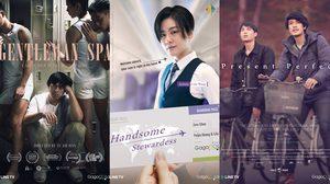 ดูฟรี! 12 ภาพยนตร์ LGBTQ+ คุณภาพ การันตีด้วยรางวัลระดับนานาชาติ