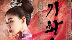 ซีรี่ย์เกาหลี Empress Ki