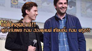 ชมไม่หยุดปาก!! ผู้กำกับ Spider-Man: Homecoming เผย ทอม ฮอลแลนด์ เทียบชั้น ทอม ครูซ