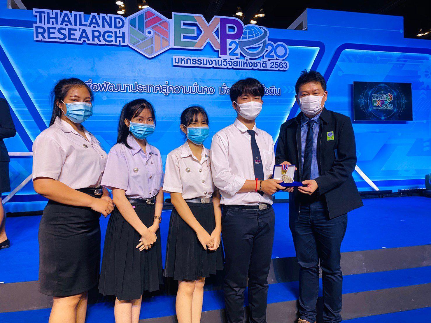 มหาวิทยาลัยศรีปทุม ชลบุรี คว้ารางวัลเหรียญเงิน  การประกวดผลงานนวัตกรรมสายอุดมศึกษา งานมหกรรมงานวิจัยแห่งชาติ 2563
