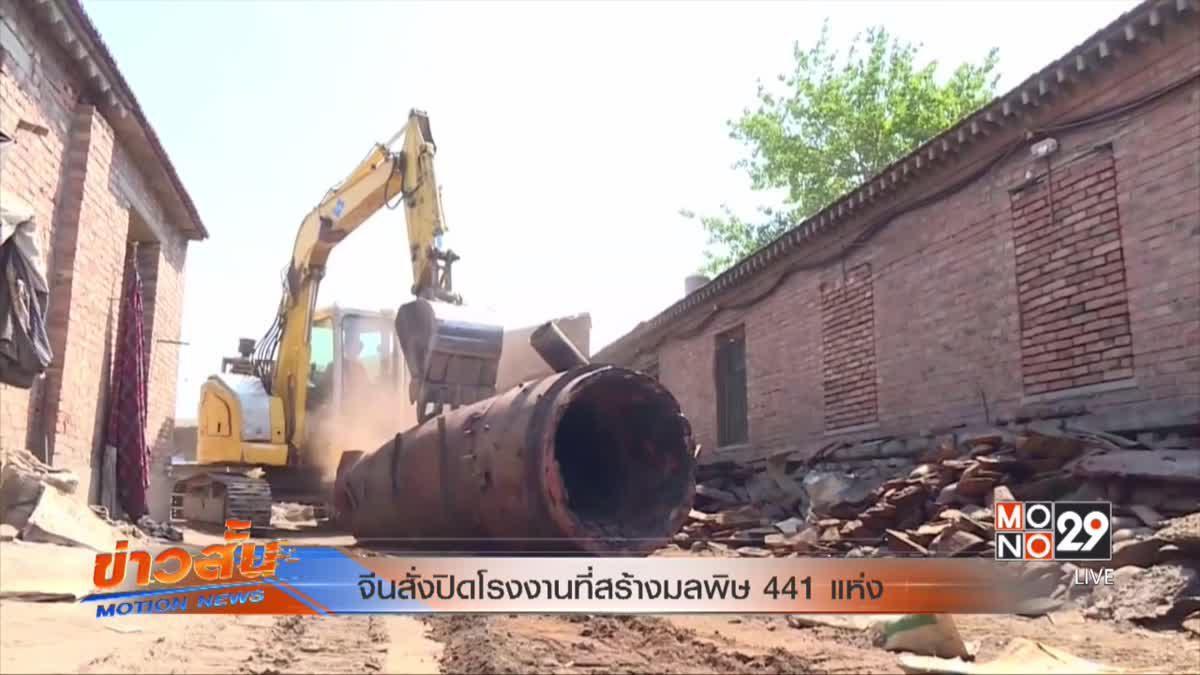 จีนสั่งปิดโรงงานที่สร้างมลพิษ 441 แห่ง