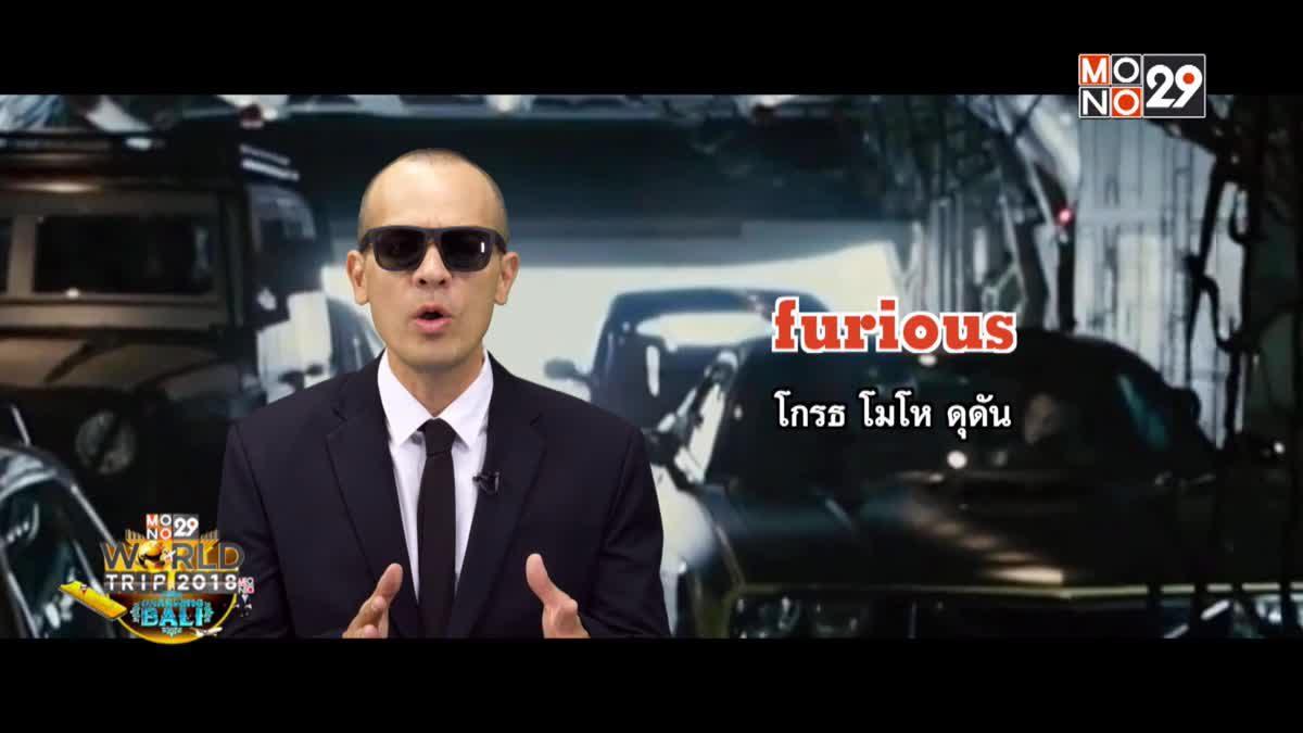 Movie Language จากภาพยนตร์เรื่อง Fast and Furious 7 เร็ว…แรง ทะลุนรก 7