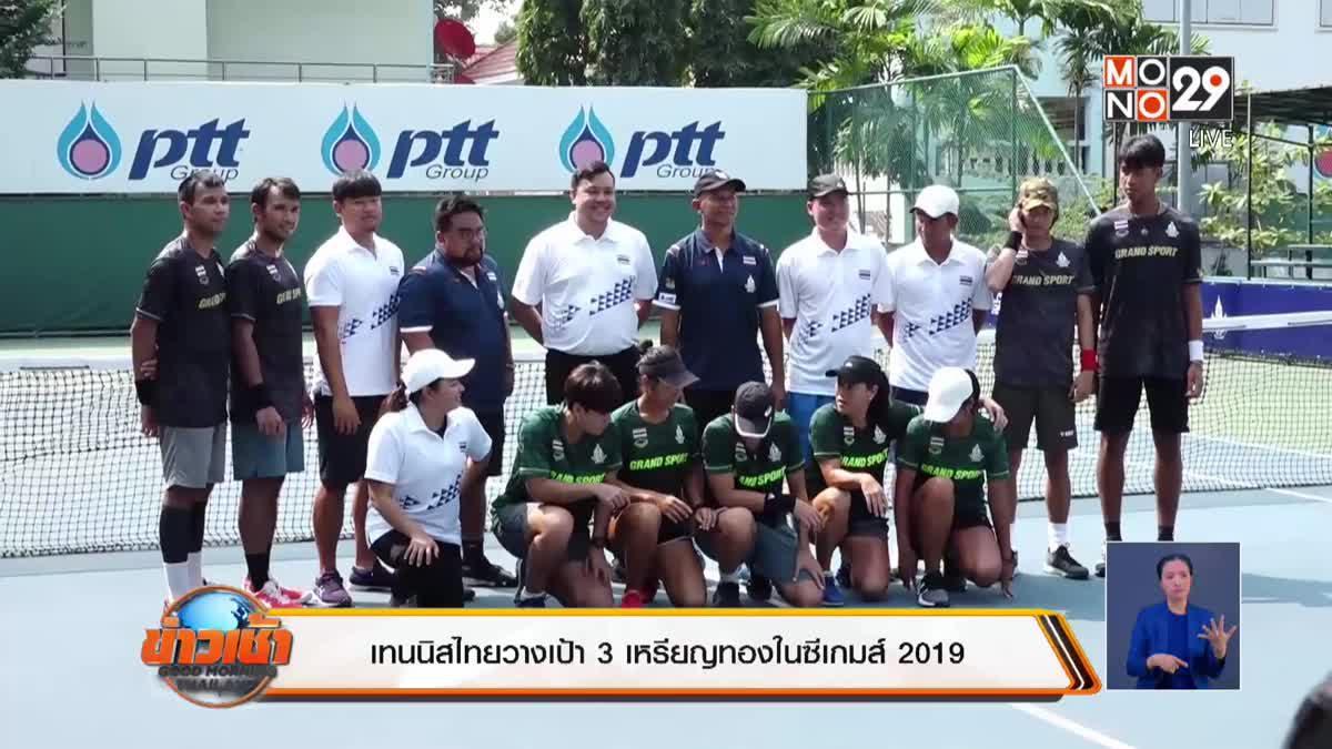 เทนนิสไทยวางเป้า 3 เหรียญทองในซีเกมส์ 2019