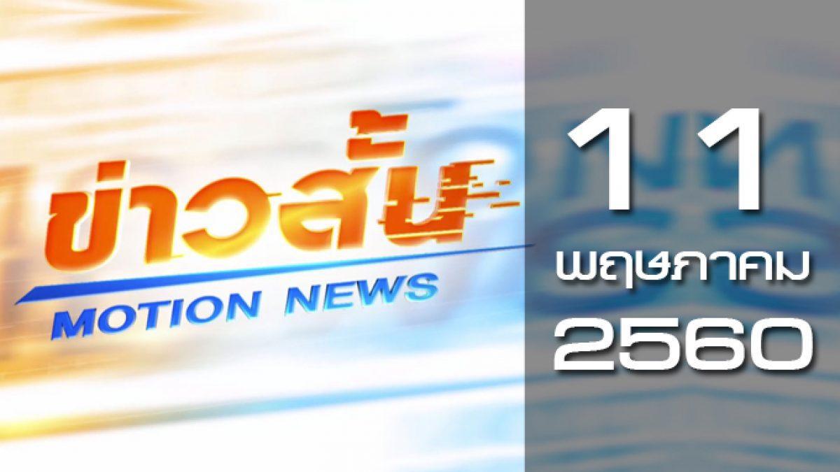 ข่าวสั้น Motion News Break 1 11-05-60