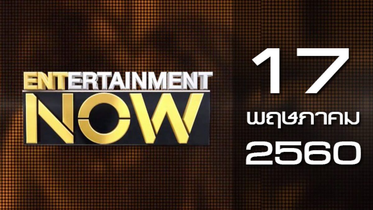 Entertainment Now 17-05-60