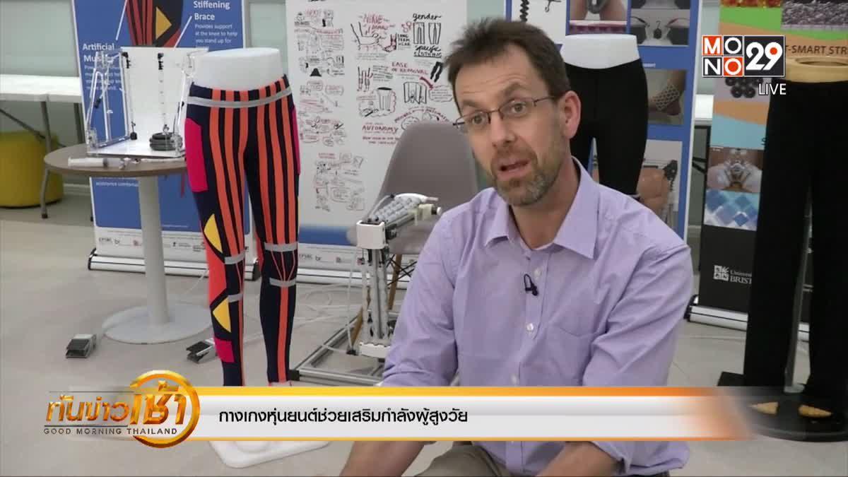 กางเกงหุ่นยนต์ช่วยเสริมกำลังผู้สูงวัย