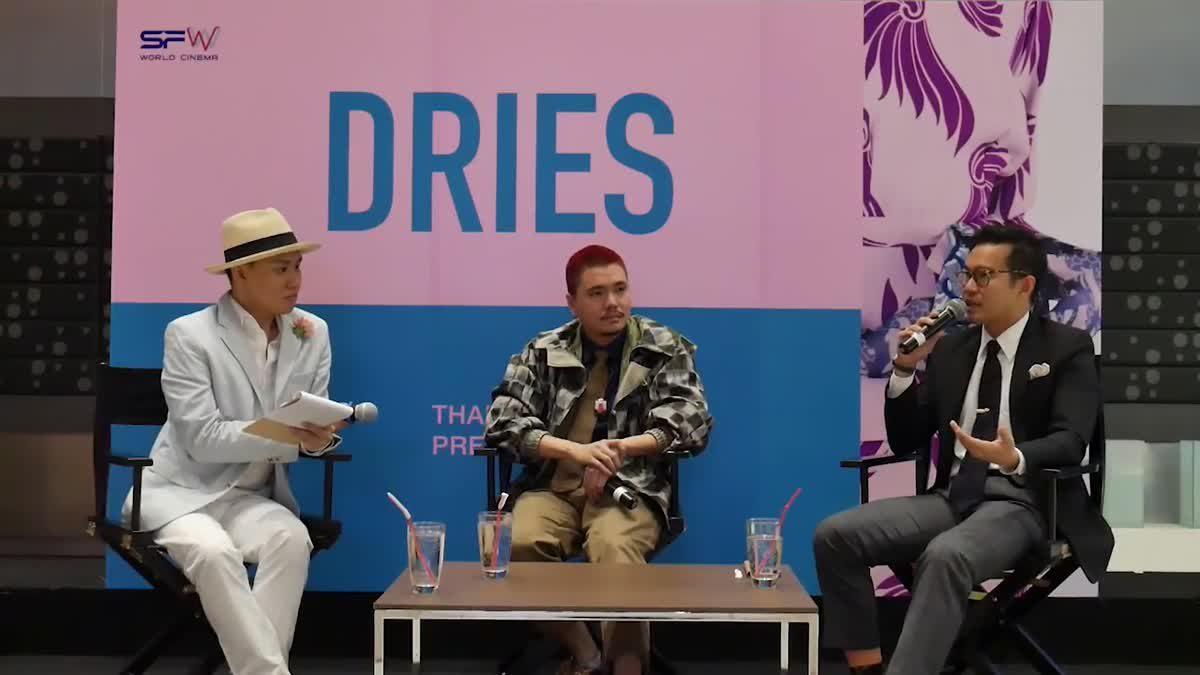 DRIES  สนทนา ผลงานและชีวิต ของดรีส วัน โนเทนและเมืองอันท์เวิร์ป