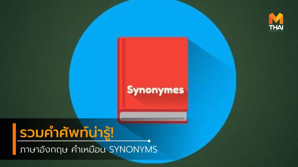 รวมคำศัพท์น่ารู้! ภาษาอังกฤษ คำเหมือน SYNONYMS