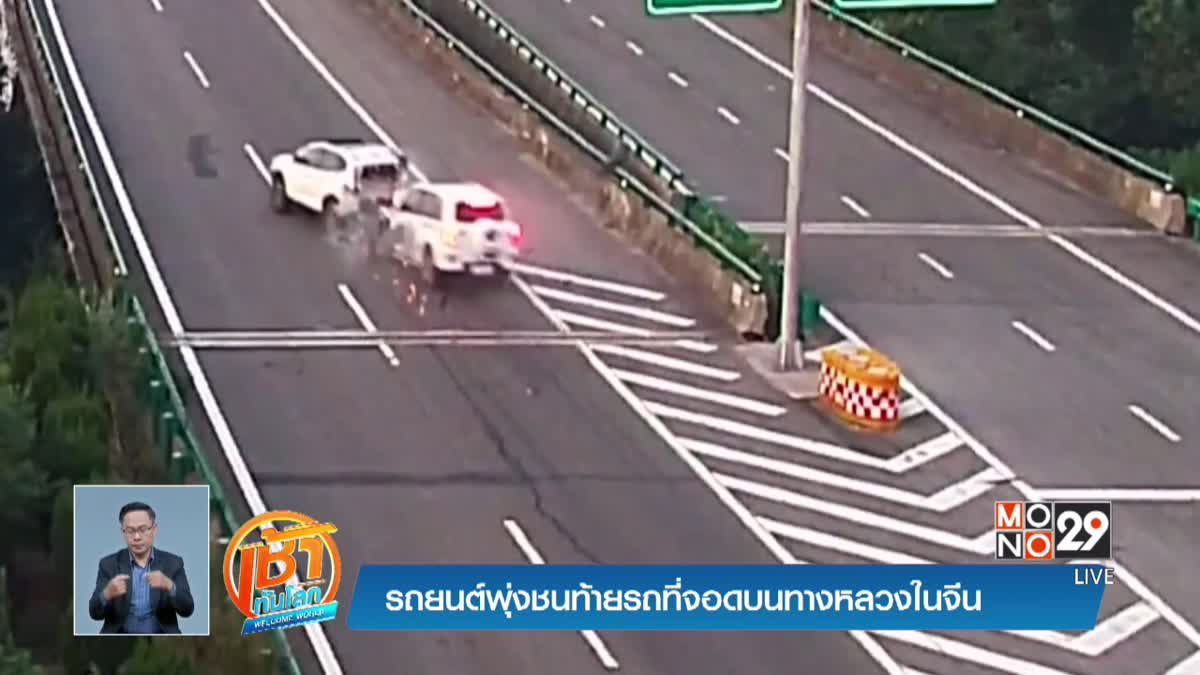 รถยนต์พุ่งชนท้ายรถที่จอดบนทางหลวงในจีน
