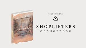 ครอบครัวที่ลัก (SHOPLIFTERS) : หนังรางวัลสู่หนังสือนวนิยายแปลญี่ปุ่น