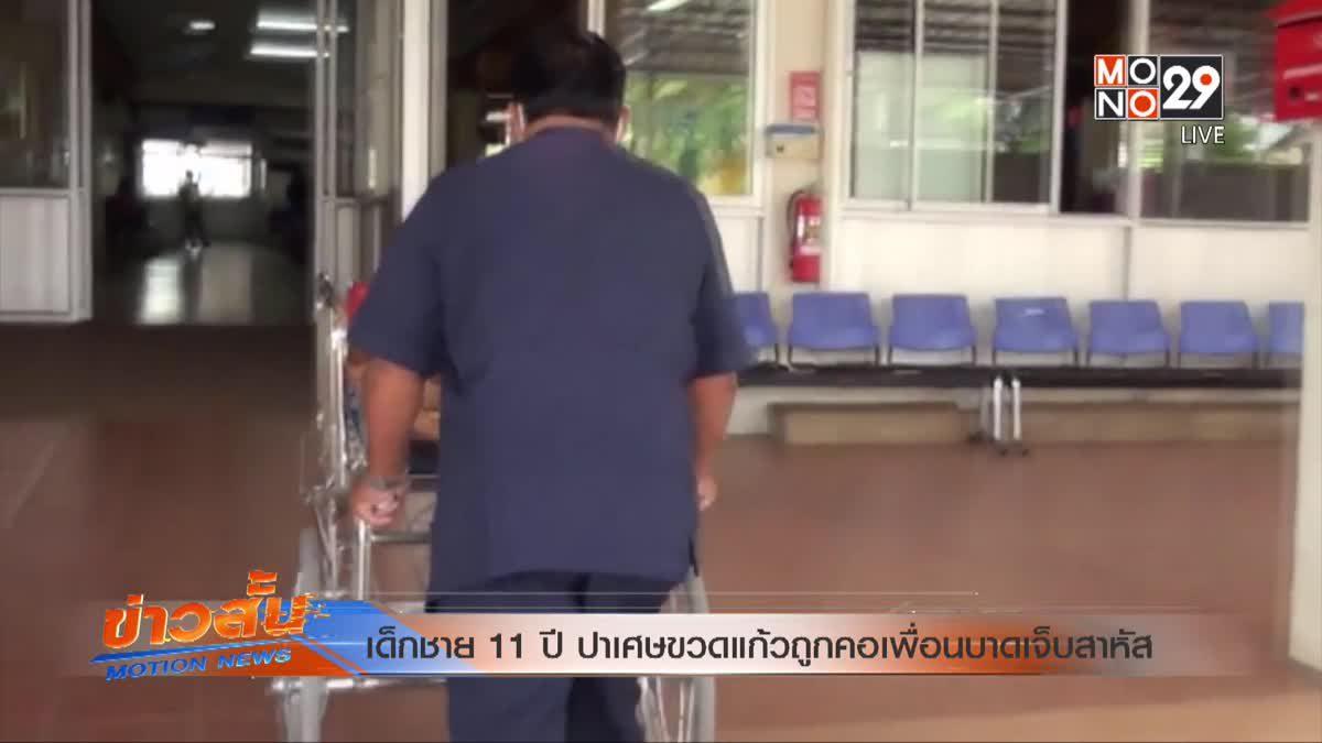 เด็กชาย 11 ปี ปาเศษขวดแก้วถูกคอเพื่อนบาดเจ็บสาหัส