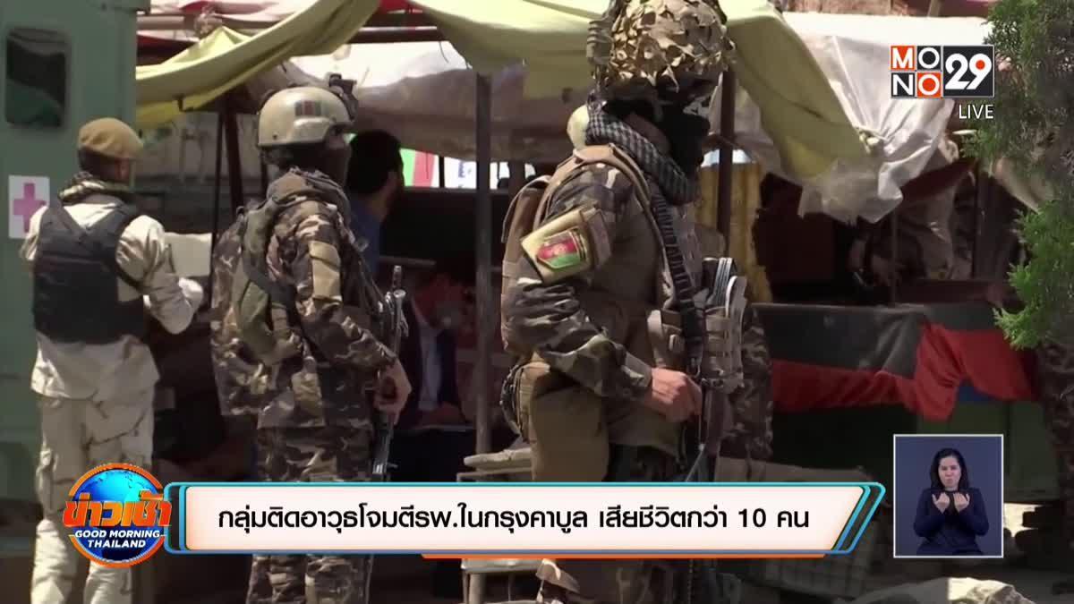 กลุ่มติดอาวุธโจมตีรพ.ในกรุงคาบูล เสียชีวิตกว่า 10 คน