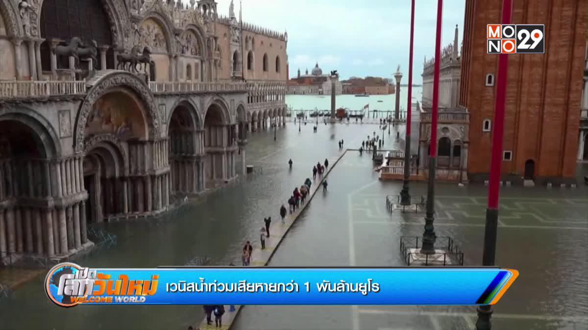 เวนิสน้ำท่วมเสียหายกว่า 1 พันล้านยูโร