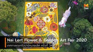 Nai Lert Flower & Garden Art Fair 2020 งานดอกไม้สุดยิ่งใหญ่ ใจกลางกรุงเทพ