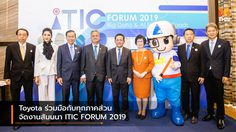 Toyota ร่วมมือกับทุกภาคส่วนจัดงานสัมมนา ITIC FORUM 2019