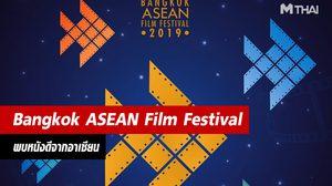 กลับมาอีกครั้ง!! เทศกาลภาพยนตร์อาเซียนแห่งกรุงเทพฯ ประจำปี 2019