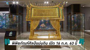 พิพิธภัณฑ์ศิลป์แผ่นดิน พร้อมเปิดให้เข้าชมผลงานศิลปะชิ้นเอก 16 ก.ค. 63