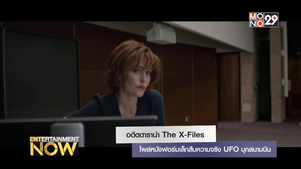 อดีตดารานำ The X-Files โผล่หนังฟอร์มเล็กสืบความจริง UFO บุกสนามบิน