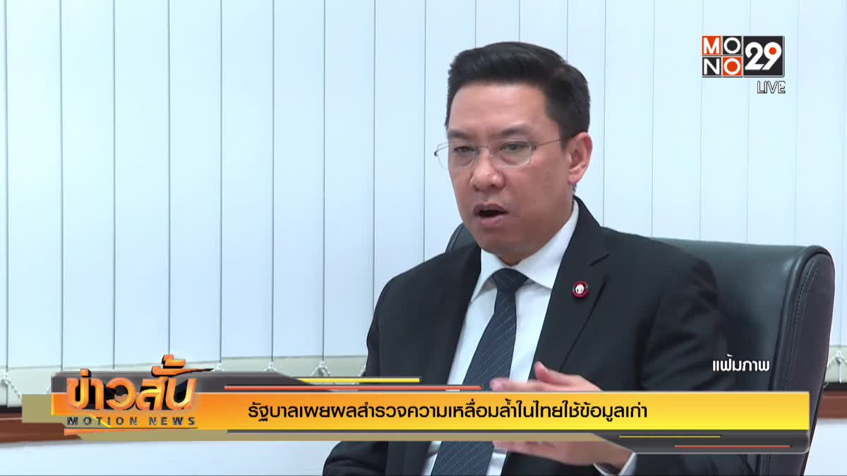 รัฐบาลเผยผลสำรวจความเหลื่อมล้ำในไทยใช้ข้อมูลเก่า