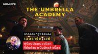 The Umbrella Academy จากคอมิกสู่ซีรีส์ของ เจอราร์ด เวย์ ฟร้อนต์แมนวงร็อคที่ผันตัวมาเป็นนักเล่าเรื่อง