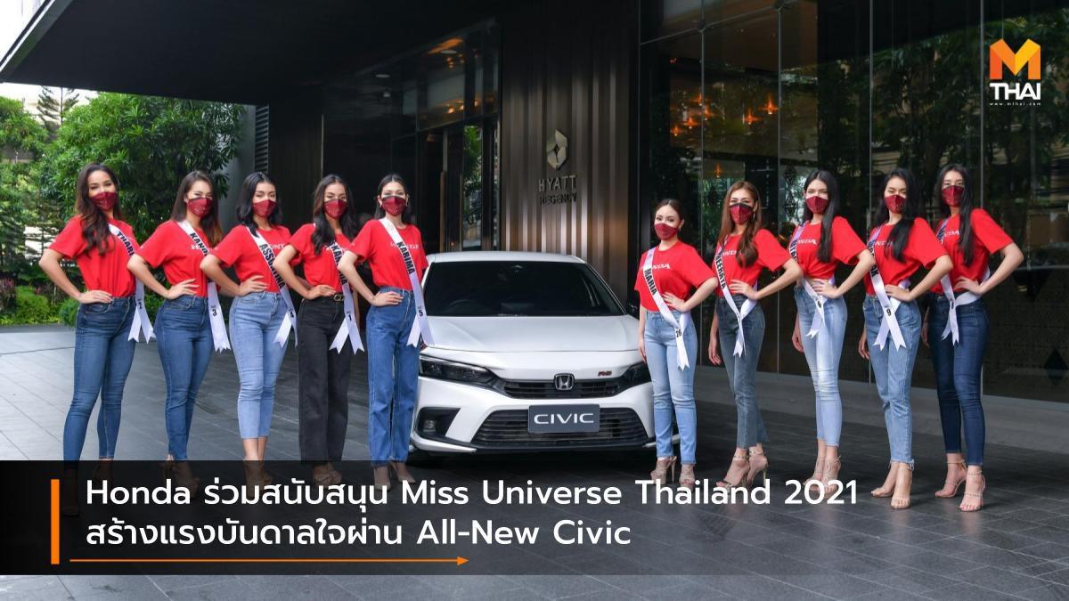 Honda ร่วมสนับสนุน Miss Universe Thailand 2021 สร้างแรงบันดาลใจผ่าน All-New Civic